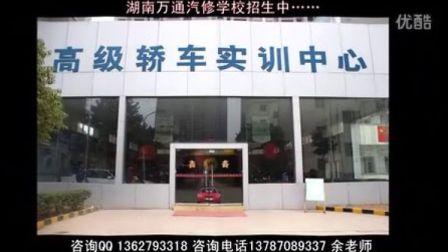 衡阳汽修学校 衡阳汽修培训学校 衡阳职业技术学校