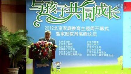 北京市家庭教育主题周开幕式暨家庭教育高峰论坛-孙云晓