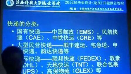 镐京学院毕业设计开题报告物流0812班李强2108117 中国快递产业发展现状及趋势分析