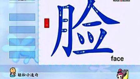 洪恩幼儿识字-苹果篇2(22)