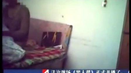 暗拍现场:卖淫女脱了裤子 裸体催二记者上床