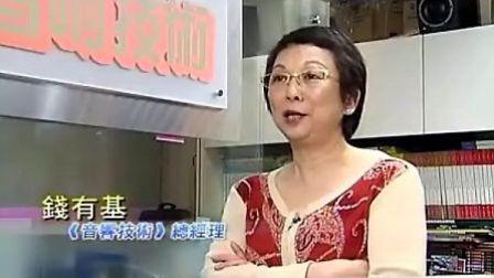 专题:采访香港音响商家、杂志社和发烧友,通俗易懂(视频转载)