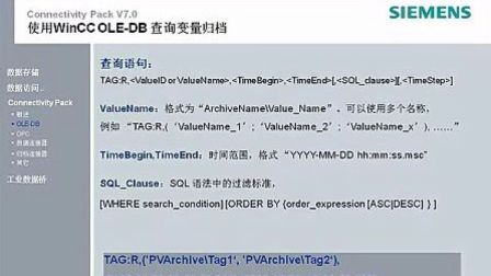 06 WinCC V7.0 归档数据的访问
