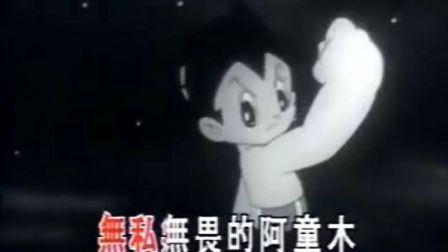 《铁臂阿童木》国语主题曲 - 阿童木之歌