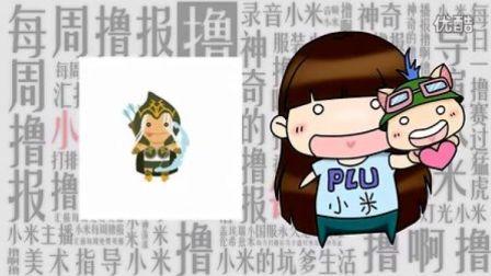 PLU英雄联盟《每周撸报》小米 介绍美服大改动及国服感动瞬间