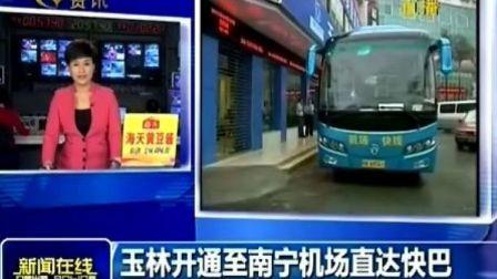 玉林开通至南宁机场直达快巴 120420 新闻在线