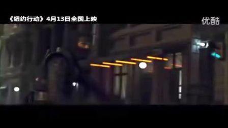 纽约行动 中国版高清预告片百度 天猫高清影院 看整片
