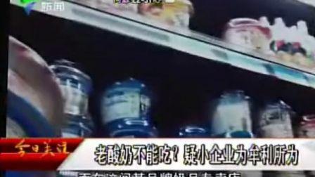老酸奶工业明胶事件