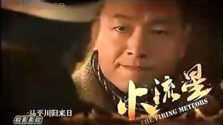 2012年 热血铁汉 王挺 抗日电视剧 火流星   片尾曲 MTV  光辉岁月 王挺及众兄弟