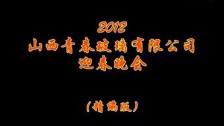 山西利虎玻璃集团有限公司山西青春玻璃有限公司2012晚会精编版