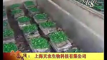 上海天农生物科技有限公司v.bio1000.com