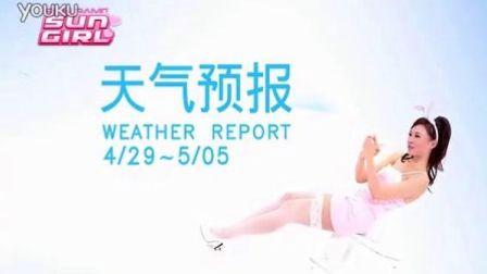 Sungirl 天气预报-(20120429薇薇安)