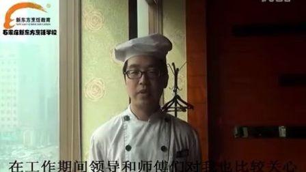 厨师培训  厨师烹饪学校 石家庄新东方烹饪学校正规的厨师学校