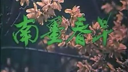 反修:国产经典怀旧老电影   南疆春早(1978)
