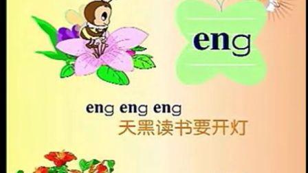 汉语拼音 18