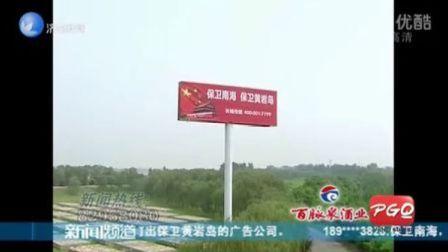 【高清】实拍:济南出现爱国广告牌 保卫南海 保卫黄岩岛