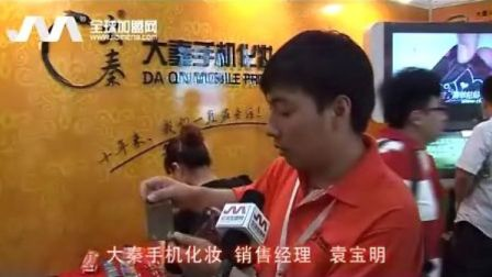 全球加盟网第十四届中国特许展采访大秦手机化妆
