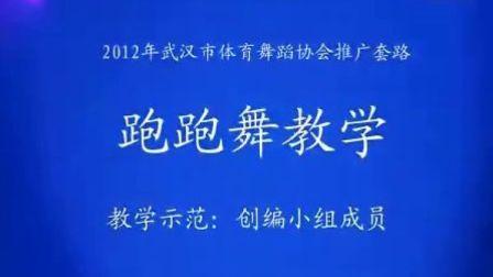 2012武汉《跑跑舞》动作分解
