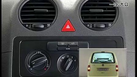 VW_产品介绍_开迪操作说明