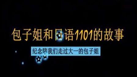 日语1101包子姐告别视频