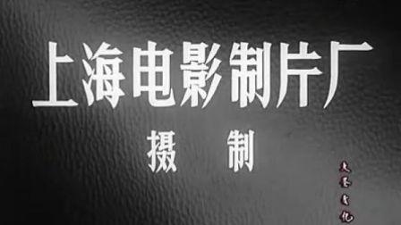 国产经典老电影-两个小足球队-1956
