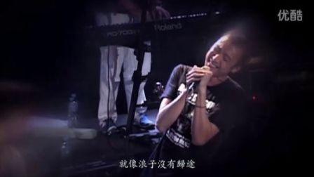 李欧最新MV 《走下去》