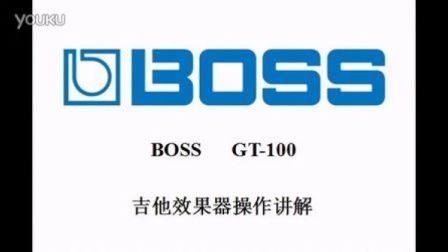 BOSS GT-100 吉他 效果器 操作讲解 (中文)