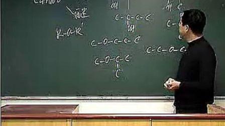 30高三化学优质课展示《有机化学复习 1》