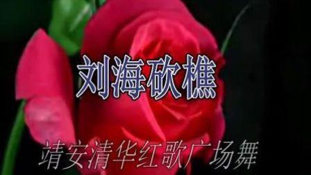 靖安县清华红歌广场舞刘海砍樵