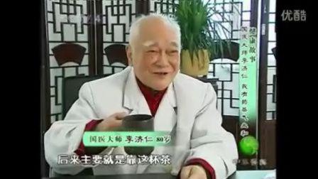 国医大师李济仁气血双补养生茶配方与饮用方法