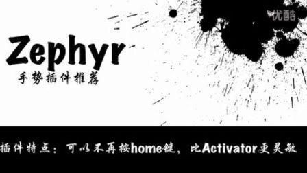 保护home键,比Activator更灵敏的手势插件—Zephyr