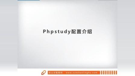 本地建站来来来 5 phpstudy配置介绍