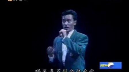 张国荣85年夏日百爵演唱会A(高清字幕)