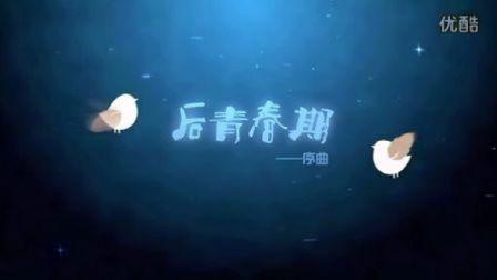 攀枝花学院大学生艺术团   微电影《后青春期》