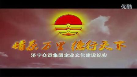 济宁交运集团企业文化建设纪实