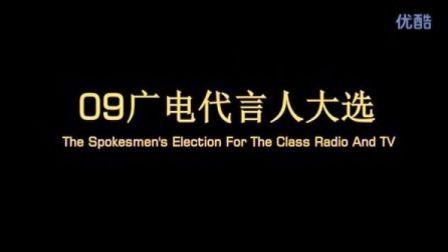 """湖北大学09级广电班恶搞配音之""""09广电代言人大"""