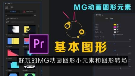 pr新功能-好玩的MG动画图形小元素和转场你知道吗? 【基本图形】