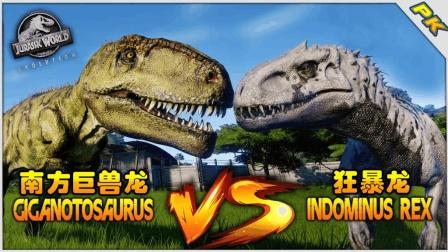 【莱斯利】侏罗纪世界: 南方巨兽龙VS狂暴龙