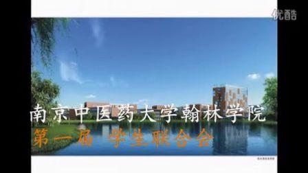 南京中医药大学翰林学院学生会 简介视频