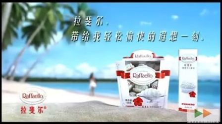 拉斐尔  巧克力  TVC---红萝卜制作