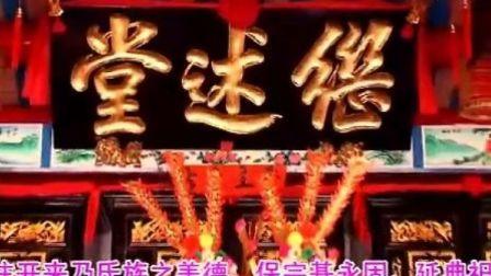 泗水后河村周氏继述堂重光晋主庆典1