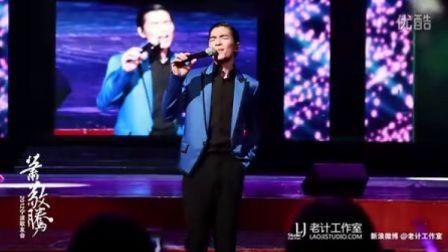 萧敬腾宁波歌友会视频集锦