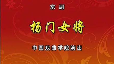 京剧《杨门女将》中国戏曲学院