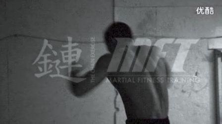 "MFT格斗健身体系-""链""课程"
