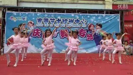 少儿舞蹈 《踏浪》  咸宁市春蕾艺术培训中心