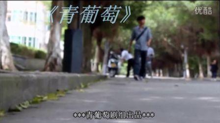 广东石油化工学院 原创青春微电影 青葡萄 第三集大结局