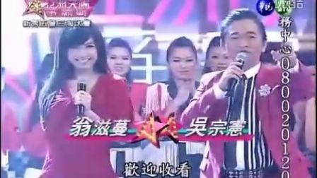 亚洲天团争霸战20120629-第7期-吴宗宪翁滋蔓