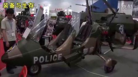 《装备与生存》2012警展特别报道:民营装甲车企业的航空梦想