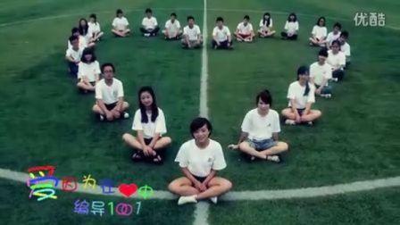 重庆电子工程职业学院传媒系编导1001《爱 因为在心中》MV