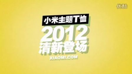 2012小米主题T恤宣传视频